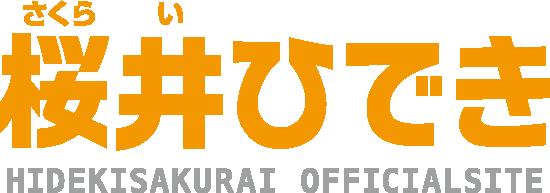 桜井ひでき オフィシャルサイト
